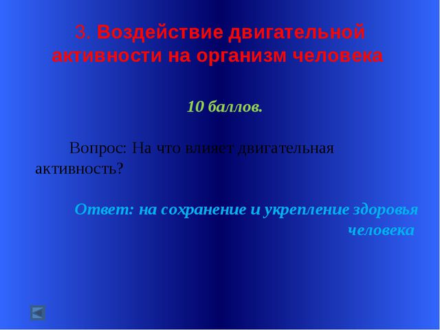 3. Воздействие двигательной активности на организм человека 10 баллов. Вопро...