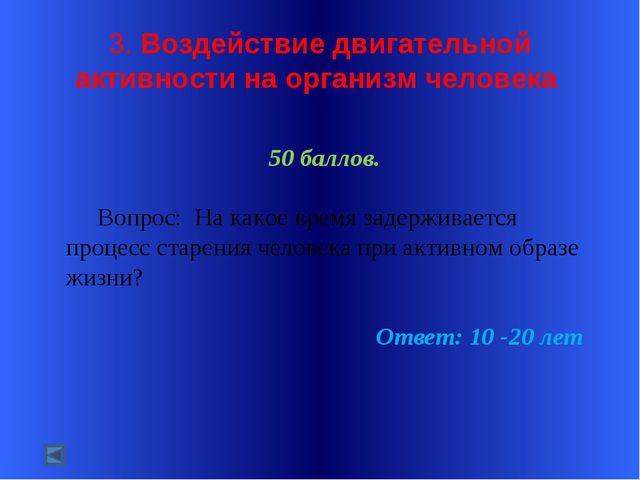 3. Воздействие двигательной активности на организм человека 50 баллов. Вопро...