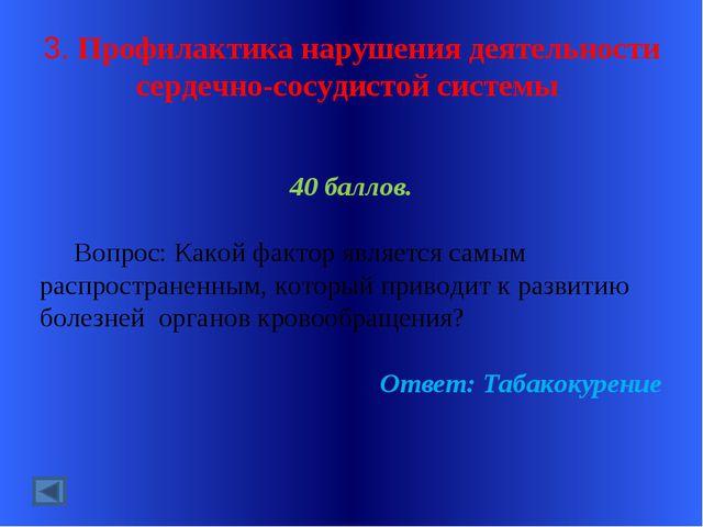 3. Профилактика нарушения деятельности сердечно-сосудистой системы 40 баллов....