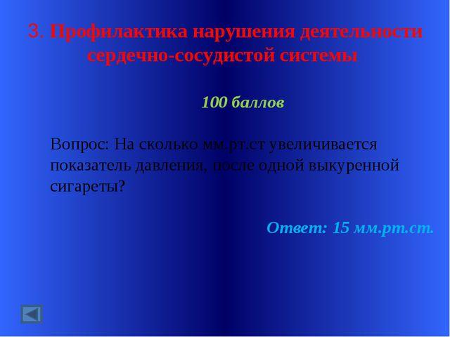 3. Профилактика нарушения деятельности сердечно-сосудистой системы 100 баллов...