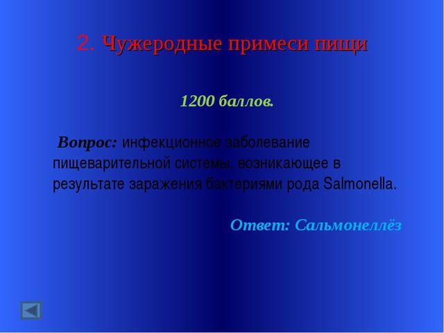 2. Чужеродные примеси пищи 1200 баллов. Вопрос: инфекционное заболевание пище...