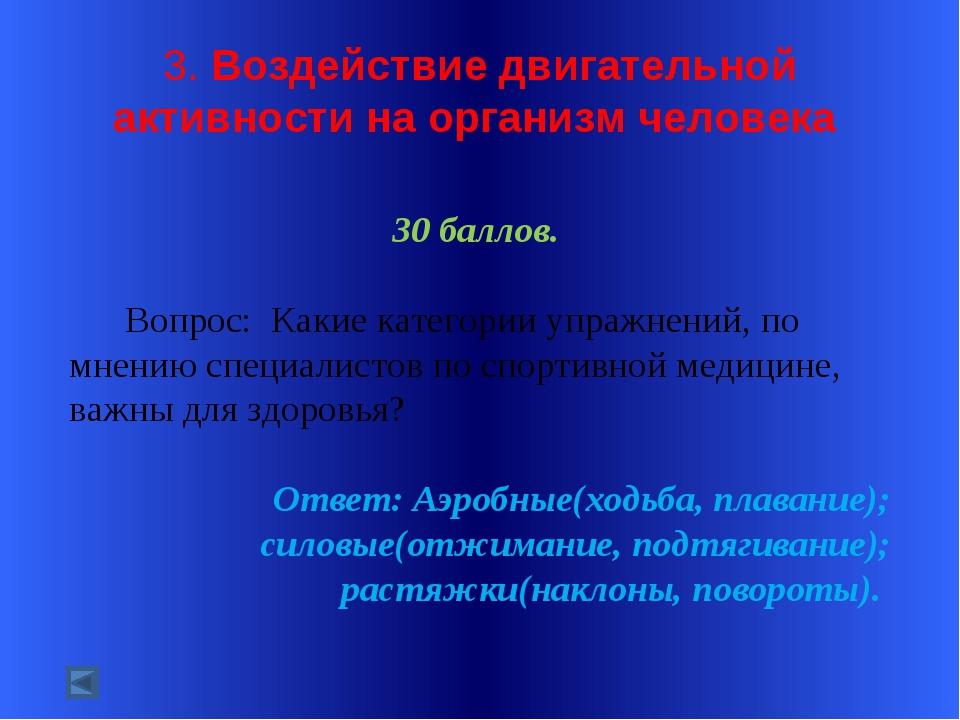 3. Воздействие двигательной активности на организм человека 30 баллов. Вопро...