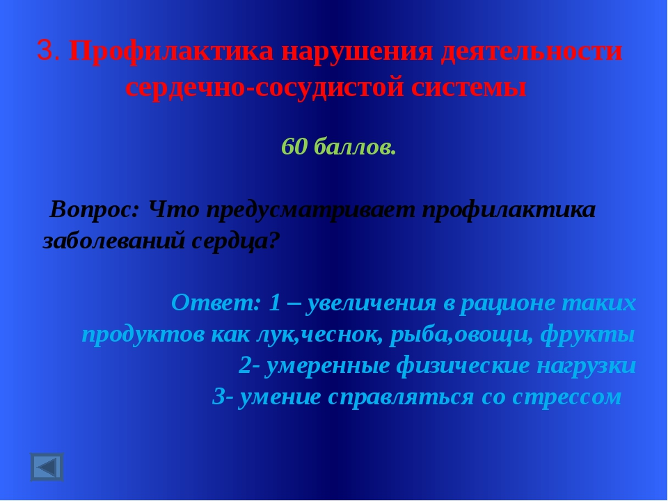 3. Профилактика нарушения деятельности сердечно-сосудистой системы 60 баллов....