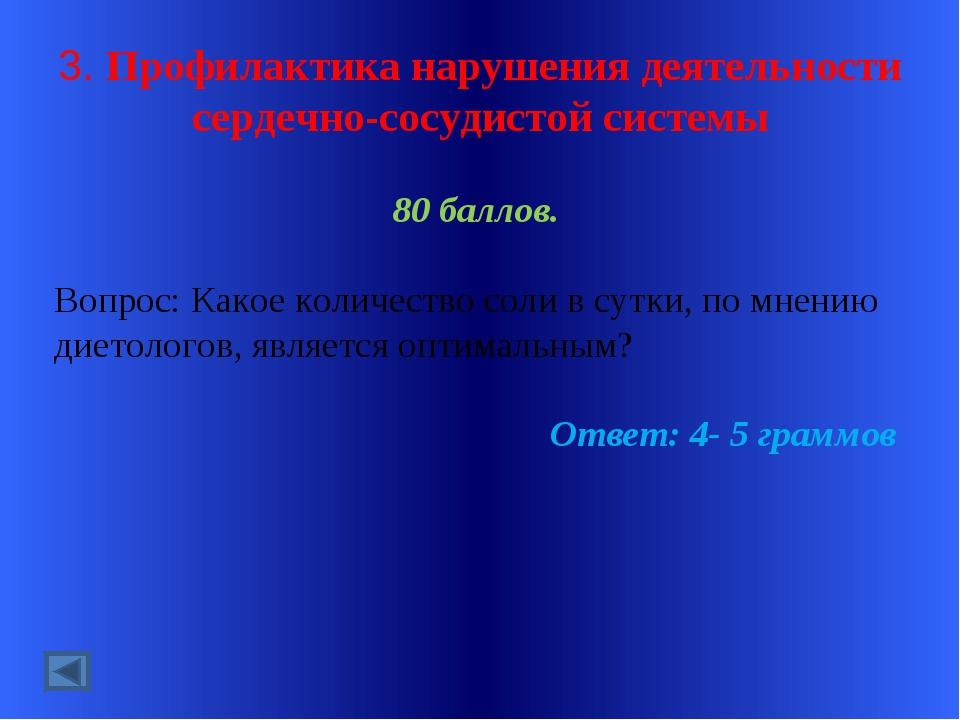 3. Профилактика нарушения деятельности сердечно-сосудистой системы 80 баллов....
