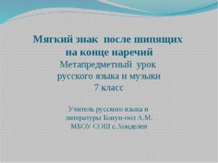 Мягкий знак после шипящих на конце наречий Метапредметный урок русского языка