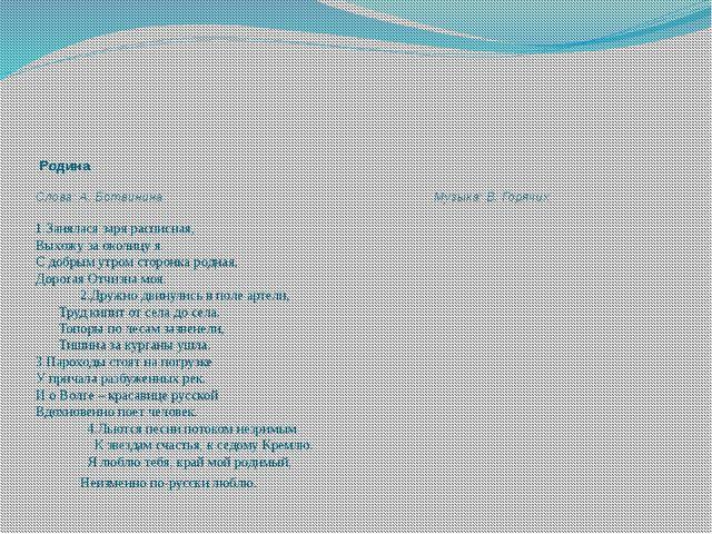 Родина  Слова: А. Ботвинина Музыка: В. Горячих  1.Занялася заря расписная,...