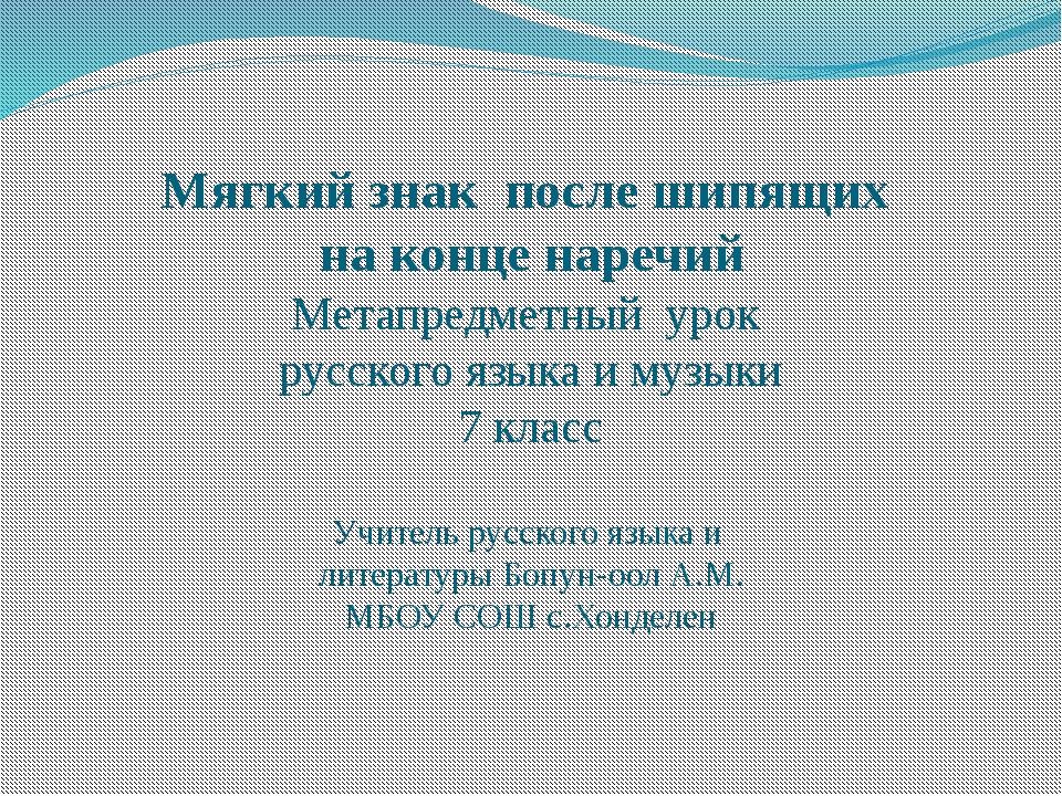 Мягкий знак после шипящих на конце наречий Метапредметный урок русского языка...