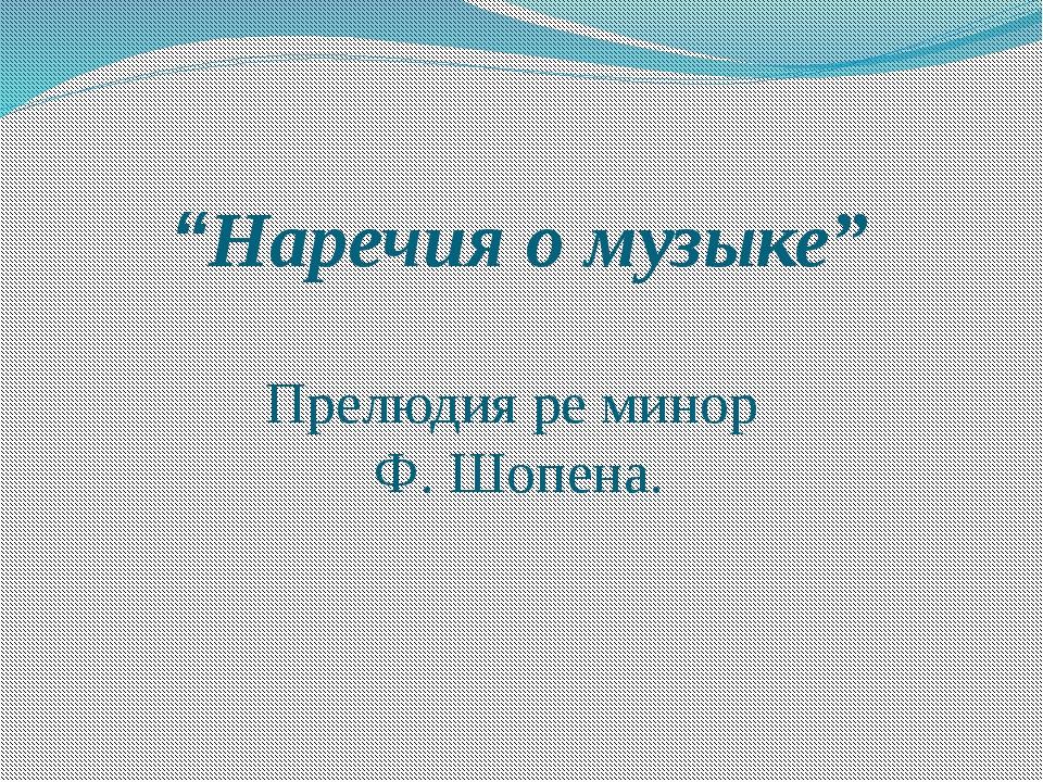 """Наречия о музыке"" Прелюдия ре минор Ф. Шопена."