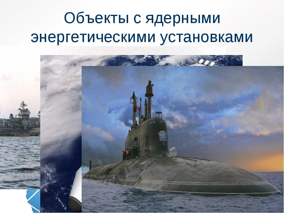 Объекты с ядерными энергетическими установками