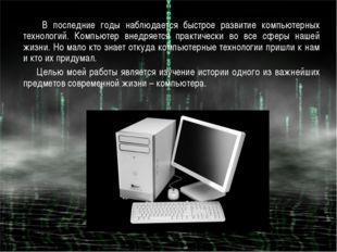 В последние годы наблюдается быстрое развитие компьютерных технологий. Компь