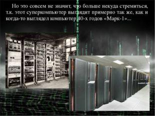 Но это совсем не значит, что больше некуда стремиться, т.к. этот суперкомпьют