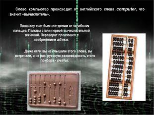 Слово компьютер происходит от английского слова computer, что значит «вычисли