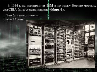 В 1944 г. на предприятии IBM в по заказу Военно-морских сил США была создана