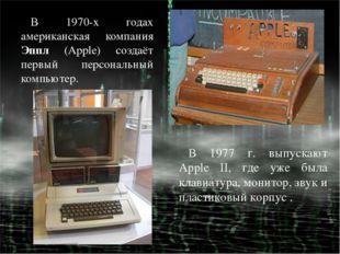 В 1970-х годах американская компания Эппл (Apple) создаёт первый персональный