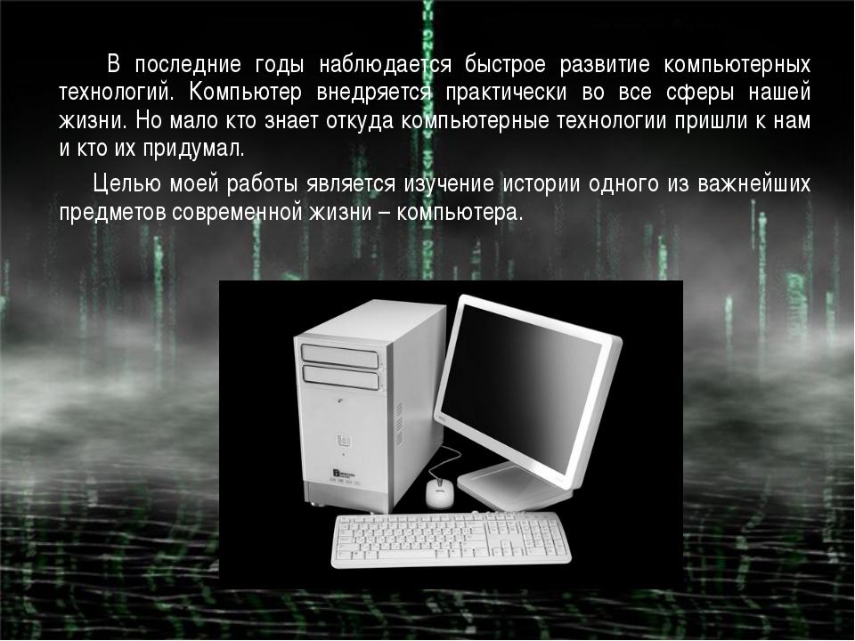 В последние годы наблюдается быстрое развитие компьютерных технологий. Компь...