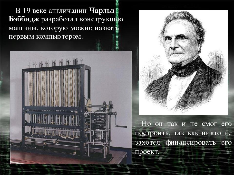 В 19 веке англичанинЧарльз Бэббидж разработал конструкцию машины, которую мо...