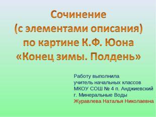 Работу выполнила учитель начальных классов МКОУ СОШ № 4 п. Анджиевский г. Мин