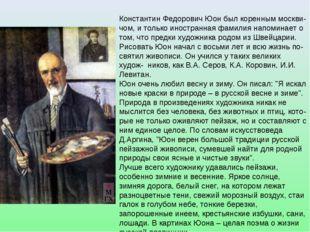 Константин Федорович Юон был коренным москви- чом, и только иностранная фамил