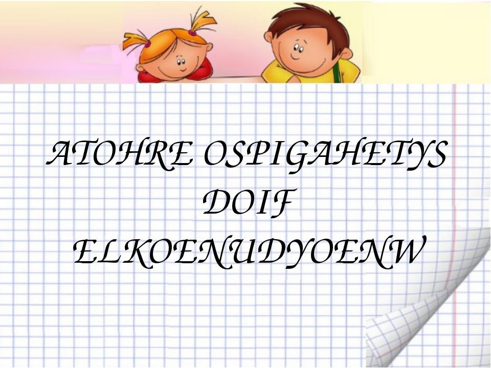 ATOHRE OSPIGAHETYS DOIF ELKOENUDYOENW