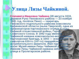 Улица Лизы Чайкиной. Елизавета Ивановна Чайкина (28 августа 1918, деревня Рун