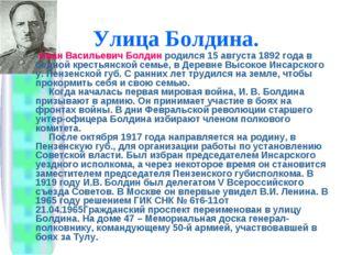 Улица Болдина. Иван Васильевич Болдин родился 15 августа 1892 года в бедной