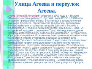 Улица Агеева и переулок Агеева. Агеев Григорий Антонович родился в 1902 году