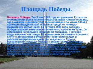 Площадь Победы. Площадь Победы. Так 9 мая 1965 года по решению Тульского гори