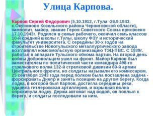 Улица Карпова. Карпов Сергей Федорович (5.10.1912, г.Тула -26.9.1943, с.Окуни