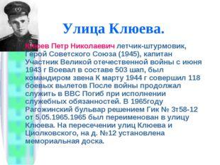 Улица Клюева. Клюев Петр Николаевич летчик-штурмовик, Герой Советского Союза