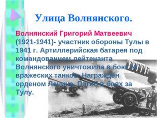 Улица Волнянского. Волнянский Григорий Матвеевич (1921-1941)- участник оборон