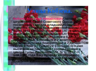 Улица Кобзева. Кобзев, Анатолий Михайлович летчик-штурмовик, Герой Советского