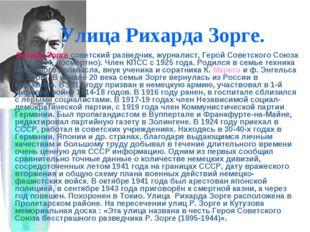 Улица Рихарда Зорге. Рихард Зорге советский разведчик, журналист, Герой Совет