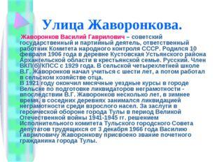 Улица Жаворонкова. Жаворонков Василий Гаврилович – советский государственный