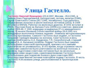 Улица Гастелло. Гастелло Николай Францевич (23.4.1907, Москва - 26.6.1941, в
