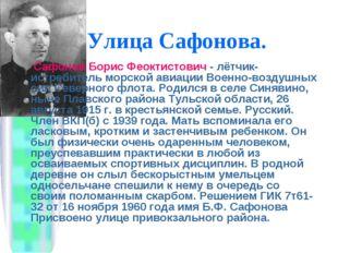 Улица Сафонова. Сафонов Борис Феоктистович - лётчик-истребитель морской авиац