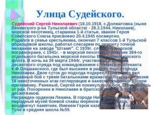 Улица Судейского. Судейский Сергей Николаевич (18.10.1918, с.Долматовка (ныне