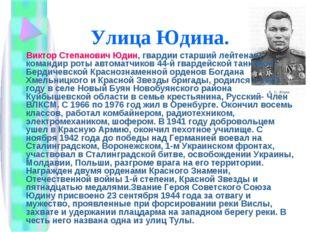 Улица Юдина. Виктор Степанович Юдин, гвардии старший лейтенант, командир роты