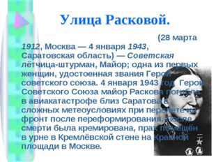 Улица Расковой. Мари́на Миха́йловна Раско́ва (28 марта 1912, Москва— 4 январ