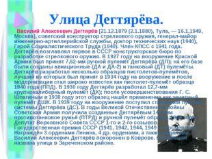 Улица Дегтярёва. Василий Алексеевич Дегтярёв [21.12.1879 (2.1.1880), Тула, —