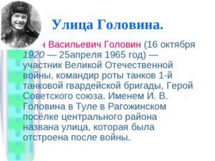 Улица Головина. Иван Васильевич Головин (16 октября 1920— 25апреля 1965 год)