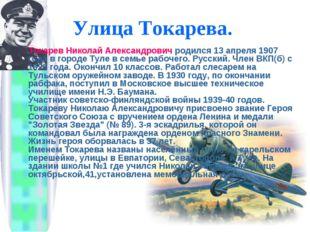 Улица Токарева. ТокаревНиколай Александрович родился 13 апреля 1907 года в г