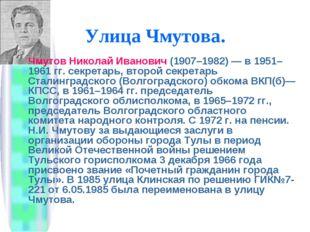 Улица Чмутова. Чмутов Николай Иванович (1907–1982) — в 1951–1961 гг. секретар