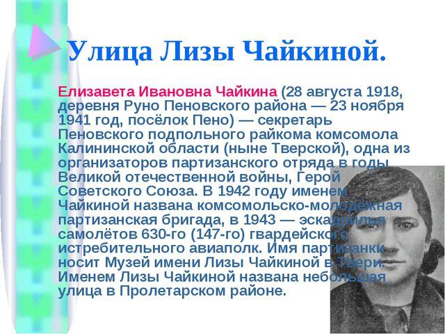 Улица Лизы Чайкиной. Елизавета Ивановна Чайкина (28 августа 1918, деревня Рун...