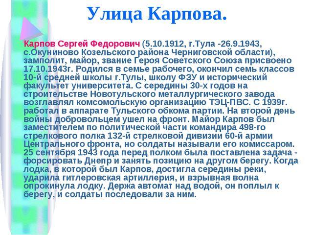 Улица Карпова. Карпов Сергей Федорович (5.10.1912, г.Тула -26.9.1943, с.Окуни...