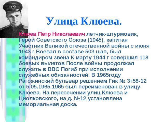Улица Клюева. Клюев Петр Николаевич летчик-штурмовик, Герой Советского Союза...