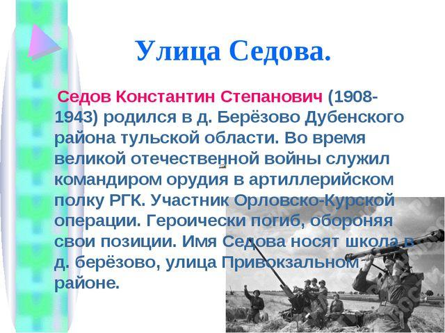 Улица Седова. Седов Константин Степанович (1908-1943) родился в д. Берёзово Д...