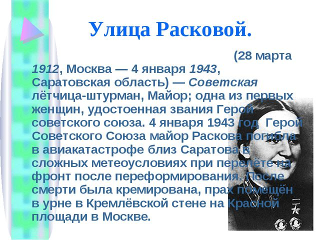 Улица Расковой. Мари́на Миха́йловна Раско́ва (28 марта 1912, Москва— 4 январ...