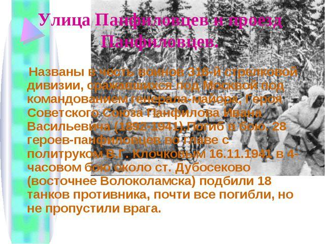 Улица Панфиловцев и проезд Панфиловцев. Названы в честь воинов 316-й стрелков...