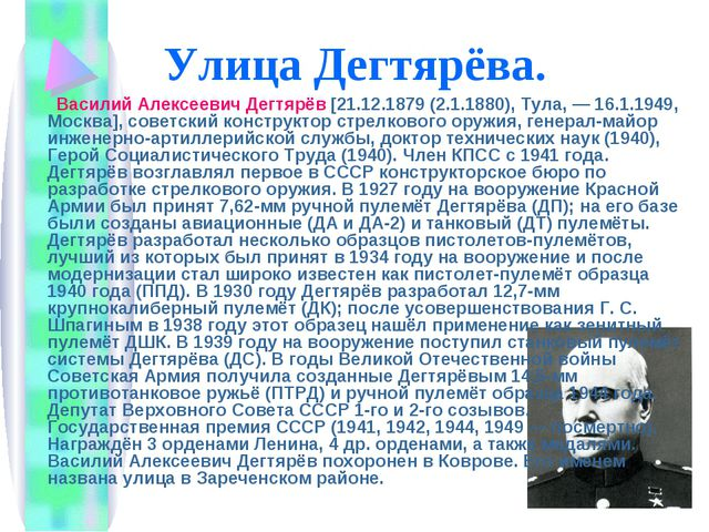 Улица Дегтярёва. Василий Алексеевич Дегтярёв [21.12.1879 (2.1.1880), Тула, —...