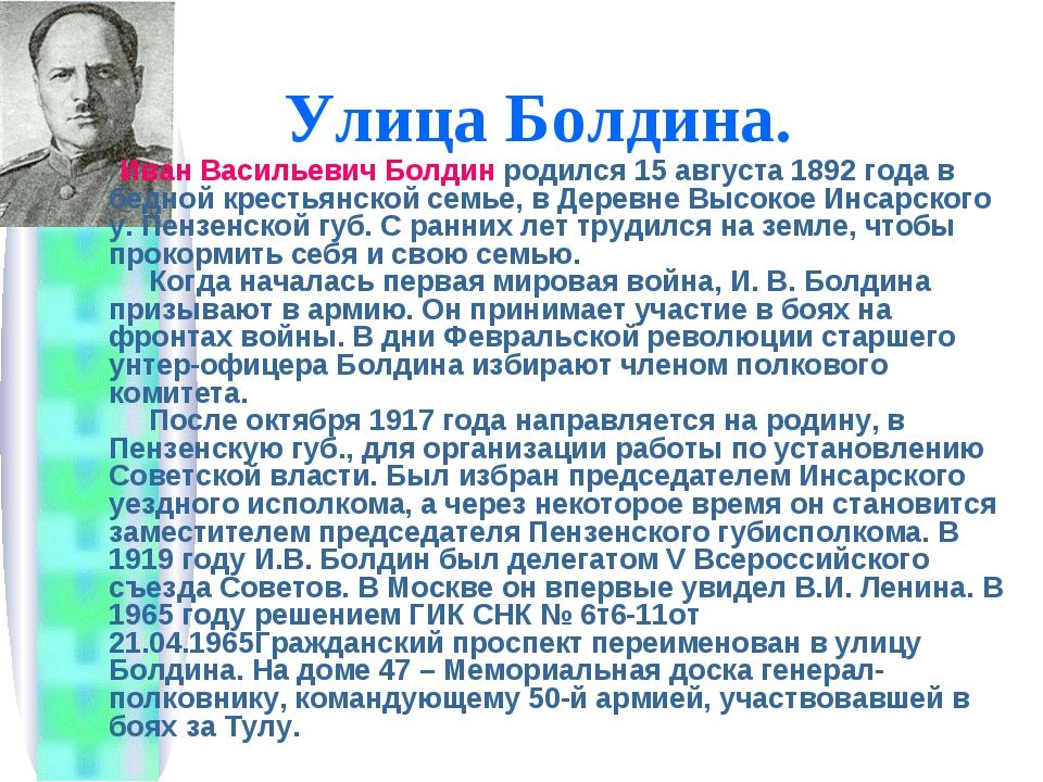 Улица Болдина. Иван Васильевич Болдин родился 15 августа 1892 года в бедной...